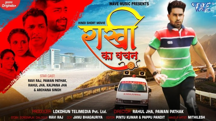Raksha Bandhan 2021 Movies - राखी का वचन - Ravi Raj -Archana Singh , Kalpana Jha