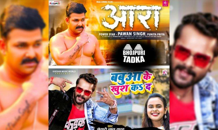 Ara me Dobara - Pawan Singh VS Kheshari Lal - बबुआ के खुश कS दS