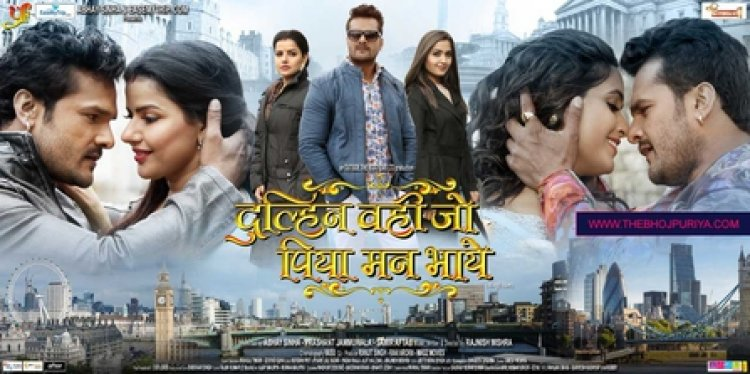 Dulhan Wahi Jo Piya Man Bhaye Bhojpuri Movies Kheshari Lal Yadav