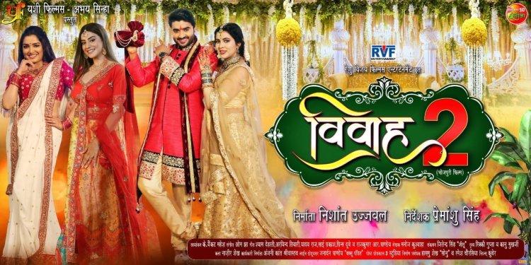 VIVAAH 2 - Latest Bhojpuri Movies - Chintu Pandey, Akshra Singh, Safar Afsa